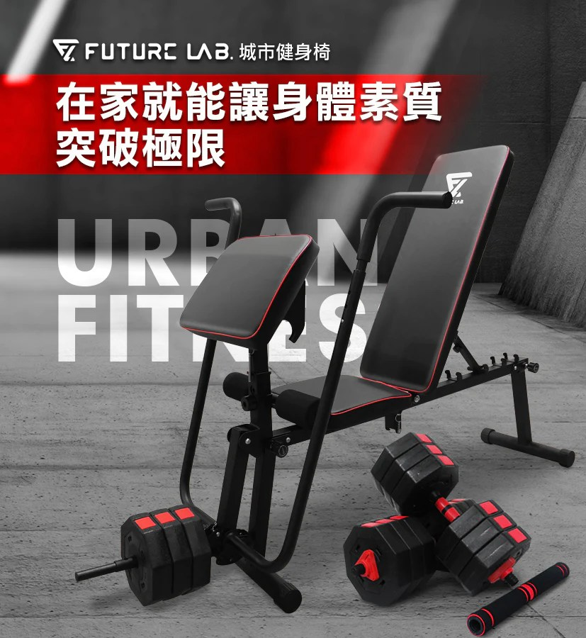 FUTURE】UrbanFitness 城市健身組-居家專業健身椅- FutureLab Inc