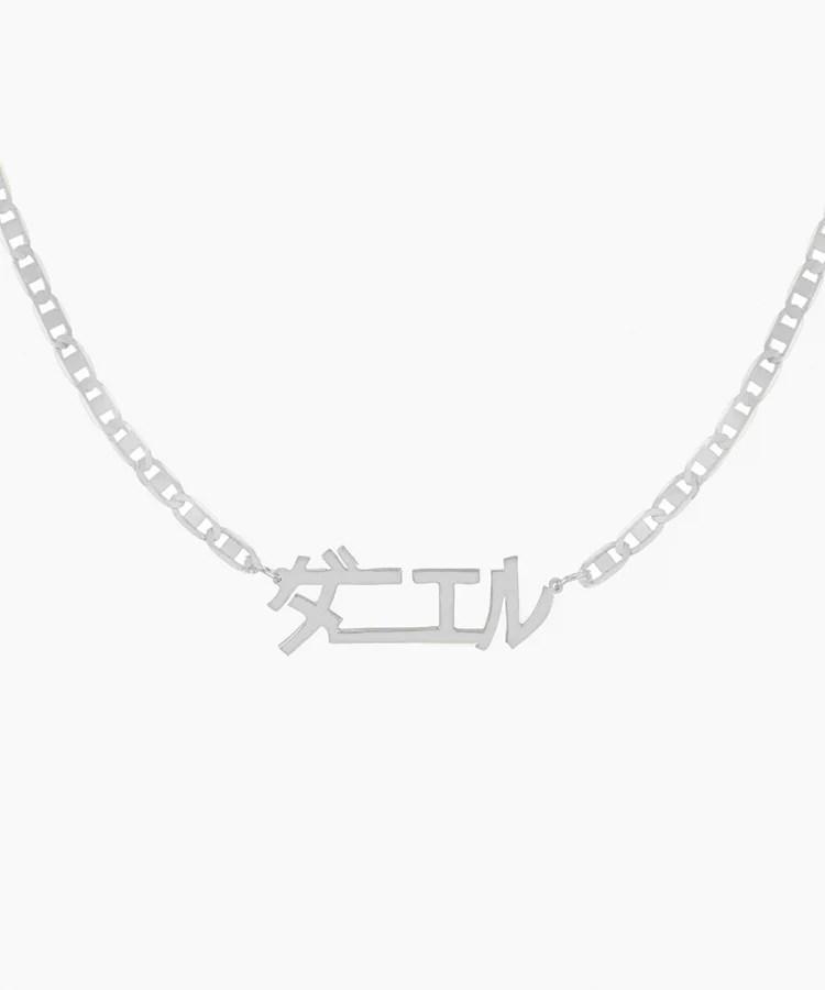 Japanese Nameplate Necklace