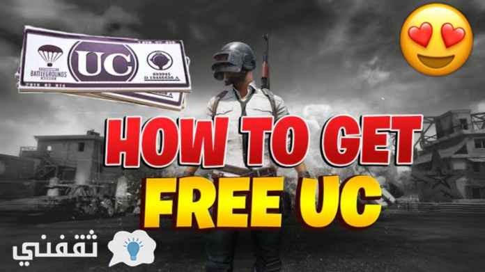 How to charge PUBG Mobile packages for free 2021 in a safe way of up to 1200 PUBG Mobile packages per day