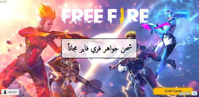 The newest ways to recharge Free Fire Gems for free 2021