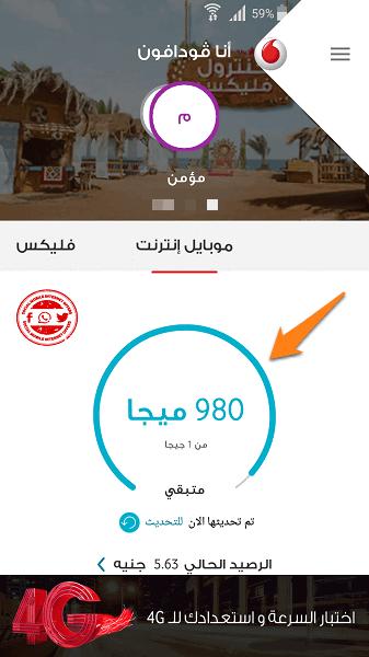 حمل تطبيق انا فودافون Ana Vodafone واحصل على 1 جيجا انترنت