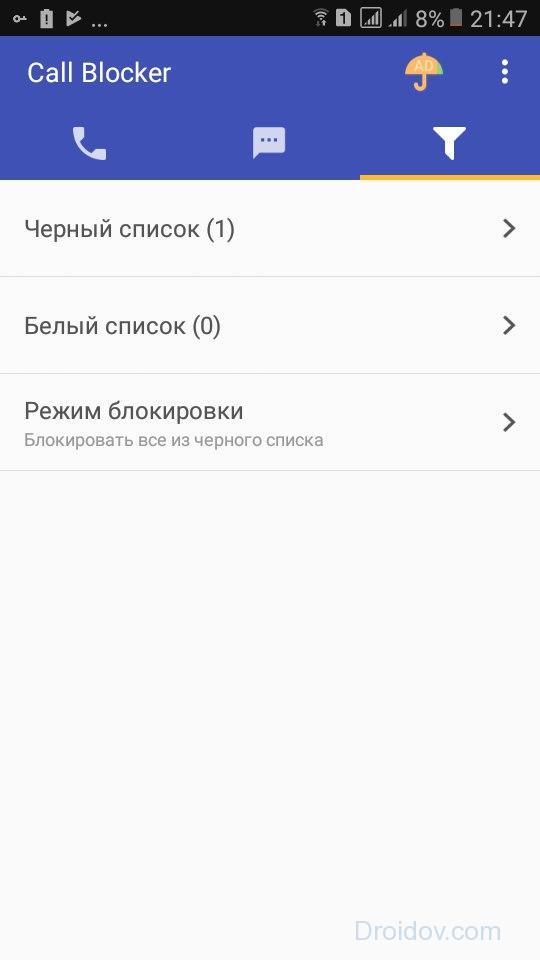 Қоңырауды блоктаушы - Samsung телефонындағы қара тізім