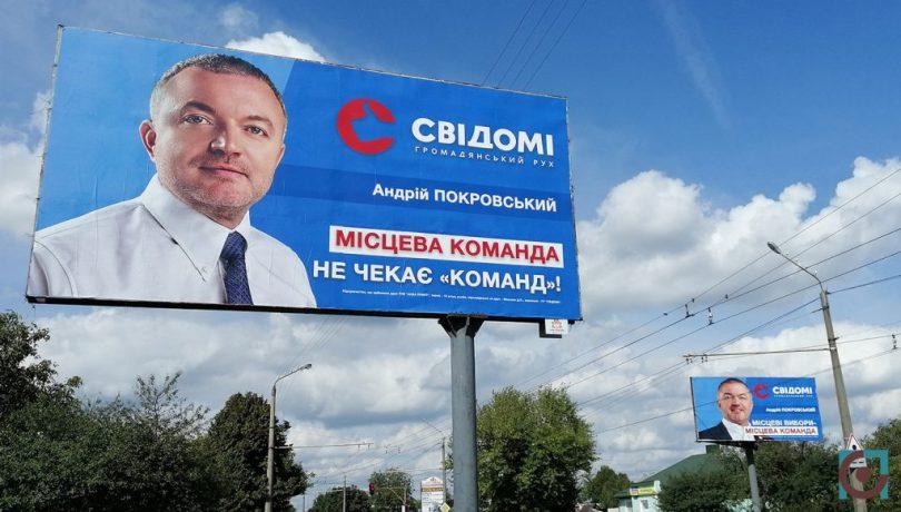 реклама громадянський рух свідомі Андрій Покровський