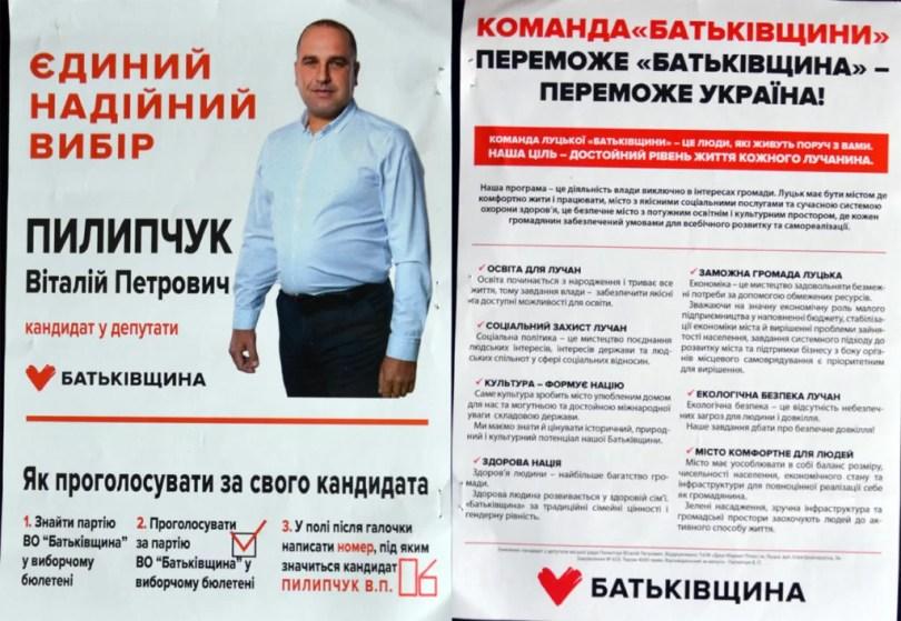 агітка Батьківщина Віталій Пилипчук