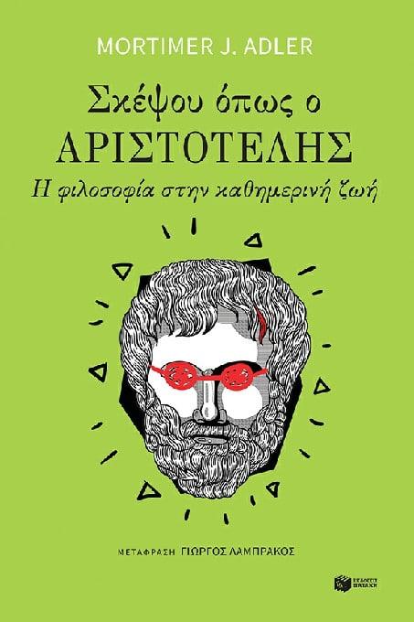 Σκέψου όπως ο Αριστοτέλης - Εκδόσεις Πατάκη