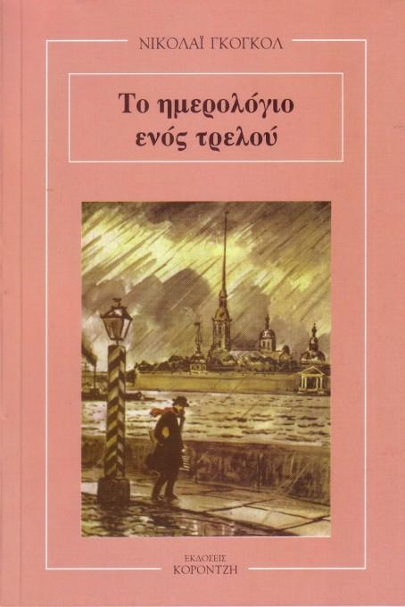 Εξώφυλλο έκδοσης του βιβλίου