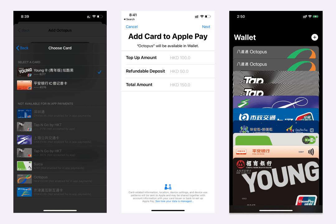 如何在iPhone 錢包中開通并充值八達通/ Suica - 數字移民