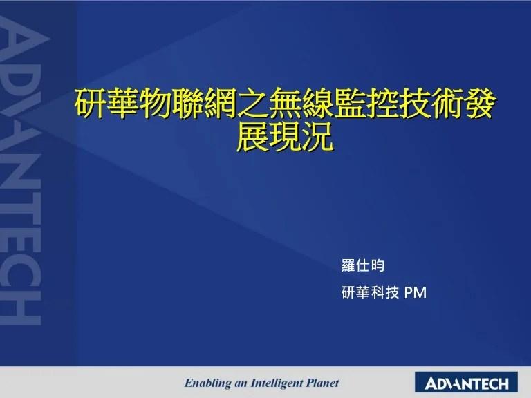 研華物聯網之無線監控技術發展現況_092111