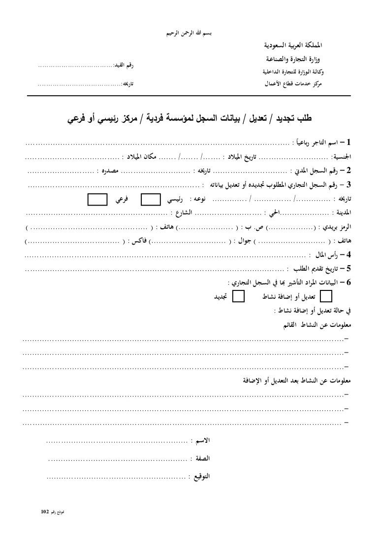 طلب نموذج تعديل اسم تجاري من موقع وزارة التجارة السعودية Https Www