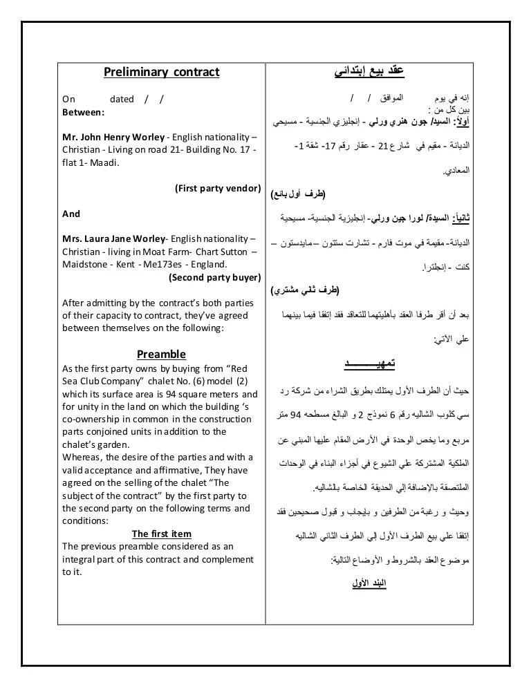 سحر كبير خزف نموذج عقد بيع ارض في السعودية Comertinsaat Com