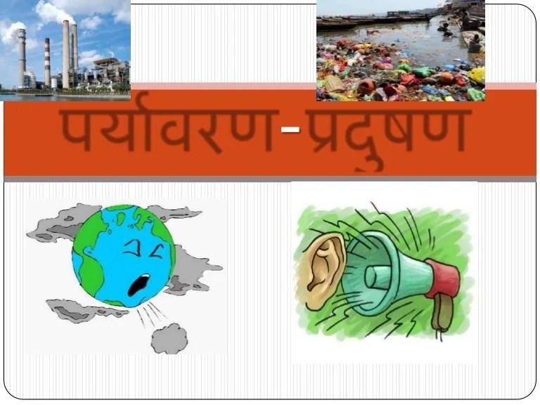 paryavaran pradushan hindi pollution