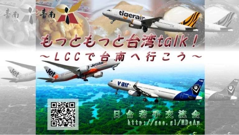 LCCで台南へ行こう!
