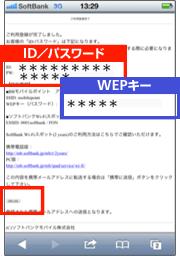 6. ご利用登録は完了です。IDとパスワード、WEPキーを連絡先携帯メールアドレスに送信するため、「携帯に送信」をタップしてください。(メール送信完了)