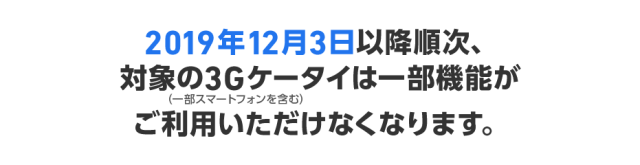 softbank 3G終了