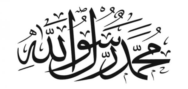 كلمات في مدح الرسول سطور