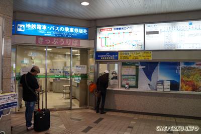 Tempat beli tiket sampai ke Ogizawa