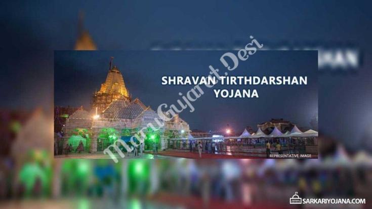 gujarat-shravan-tirthdarshan-yojana-2021-application-forms-eligibility-details