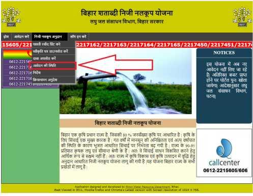 Bihar Shatabdi Niji Nalkup Yojana Application Status, Bihar Shatabdi Private Tubewell