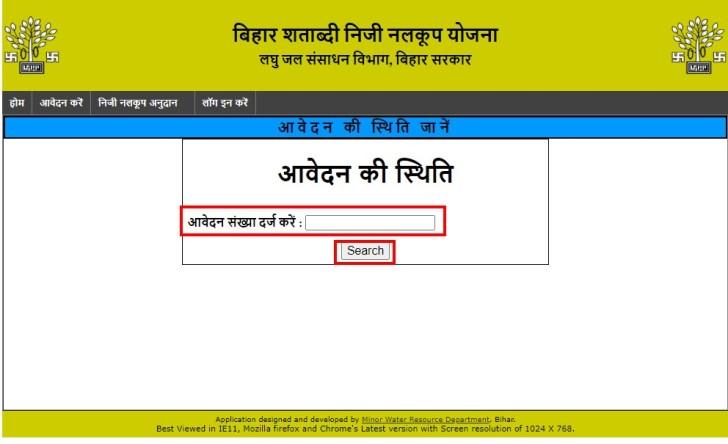 Niji Nalkup Yojana Application Status, BSNNY