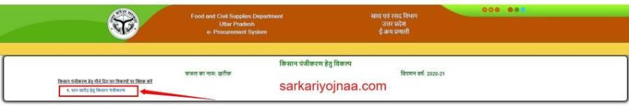 UP Gehu Kharid Online, Uttar Pradesh Wheat Purchase, E purchasing system
