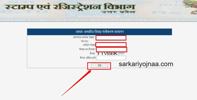 Aadhaar based marriage registration verification, jansunwai