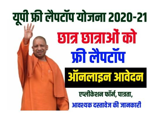 UP Free Laptop Yojana Registration 2020-21, Uttar Pradesh laptop distribution