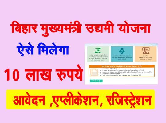 Bihar Mukhyamantri Udyami Yojana 2020-21