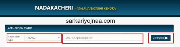 Nadakacheri CV Status Check