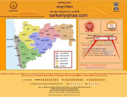 Mahabhulekh Portal, Mahabhu Abhilekh Maharashtra , mee bhoomi, Maharashtra Land Record