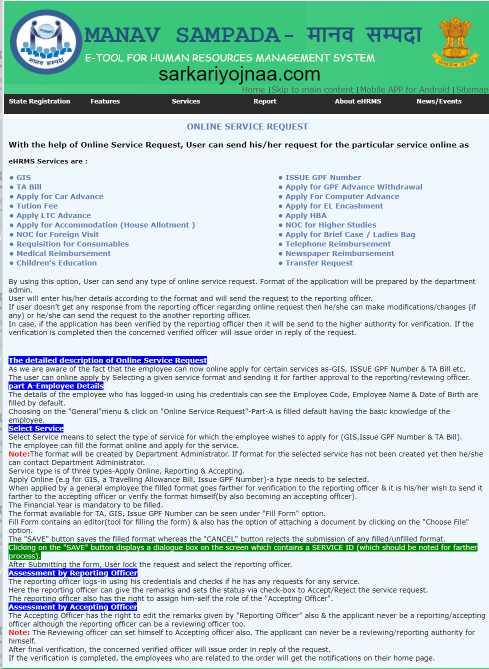 Manav Sampada Online Service Request