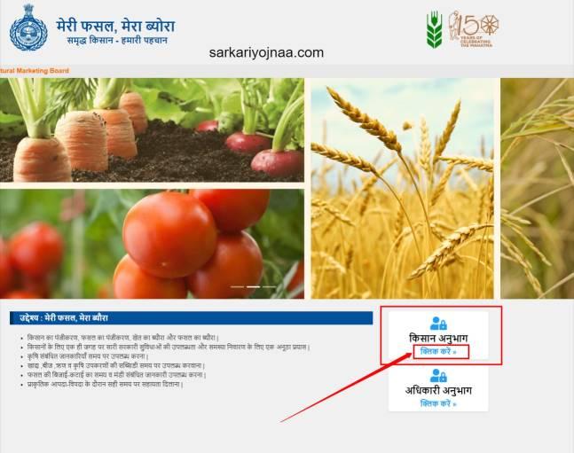 Meri Fasal Mera Byora Website, Fasal Haryana Portal, my crop mine details