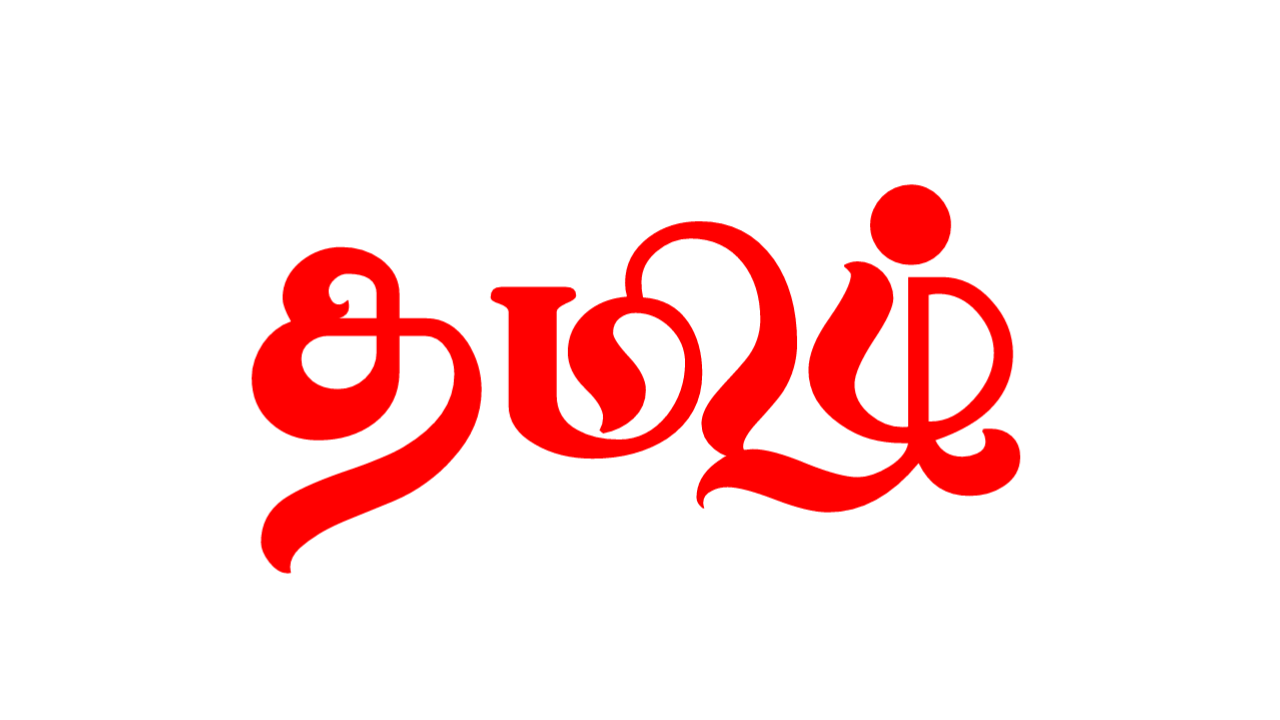 Bamini tamil font bamini.ttf right click on the link and use 'save as' how to install fonts in windows? Free 1406 Tamil Style Fonts Ttf Zip Download Yellowimages Mockups Behance Is The World S Largest Creative Network For Showcasing And Discovering Creative Work Download Psd Free Opel Vivaro Van Mockup Sample
