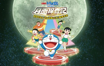 doraemon the movie nobita's chronicle of the moon exploration (2019)