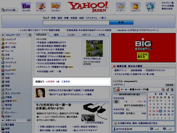 Yahoo Japan Gives Prime Real Estate to Twitter RealTime