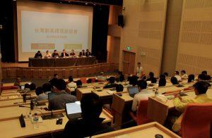 A forum held by Formosan Enterprise Institute on entrepreneurship (Image credit: Formosan Enterprise Institute)