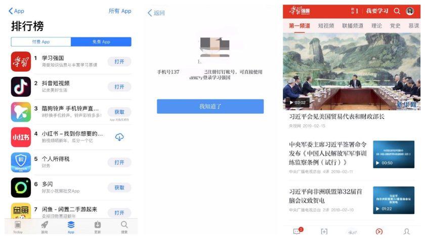 Chinese propaganda app puts user data at risk: researchers · TechNode