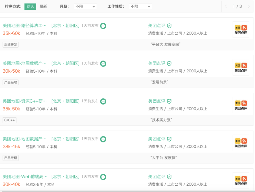 Screenshots showing a list of engineering positions for map service posted by Meituan on Lagou, a Chinese online recruitment platform (Image credit: TechNode)