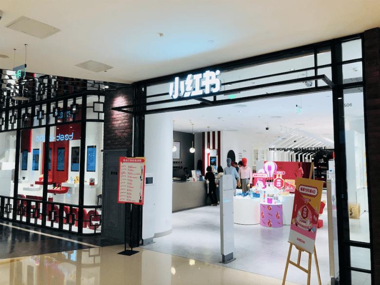 xiaohongshu seller account merchant fake reviews brand