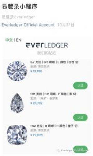 russia diamond wechat ecommerce blockchain track diamond