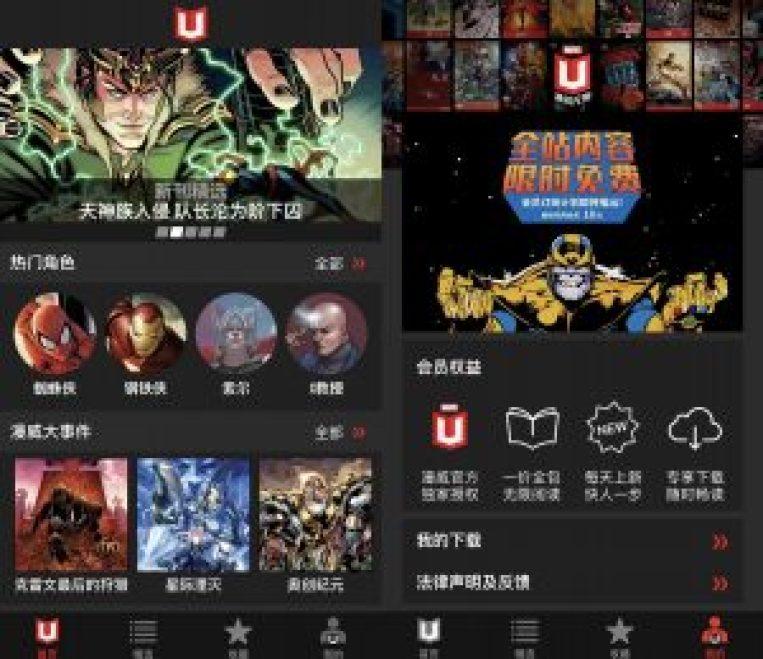 netease app comic platform marvel mobile games