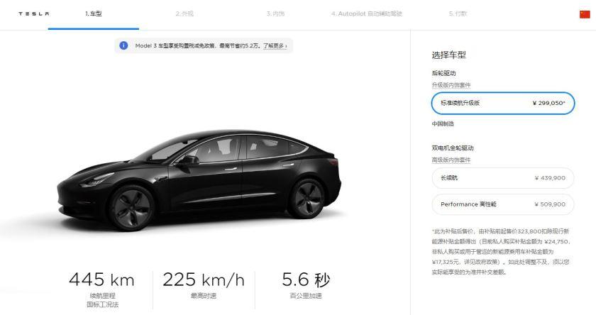tesla model3 reduction china electric vehicle