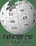 Nepali Wikipedia Logo, image courtesy: Nepali Wikipedia