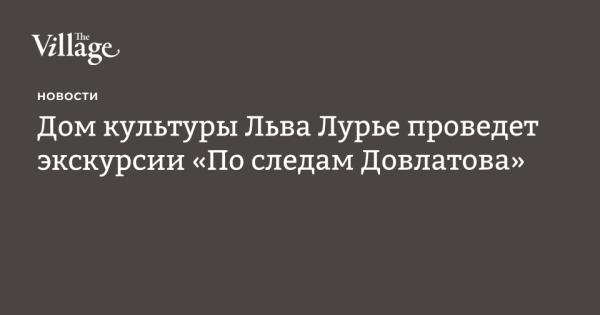 Дом культуры Льва Лурье проведет экскурсии «По следам ...