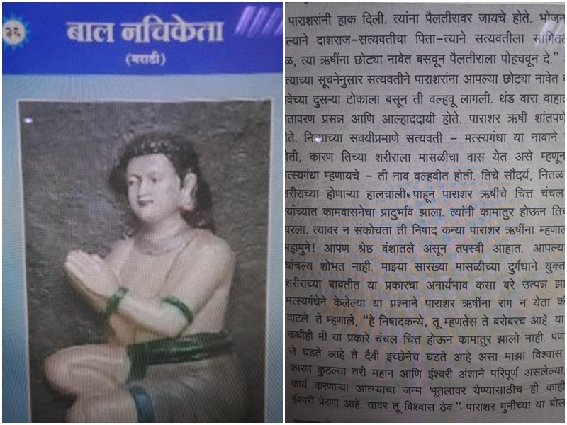 Maharashtra: Controversy Over 'Obscene' Texts in Primary School Books