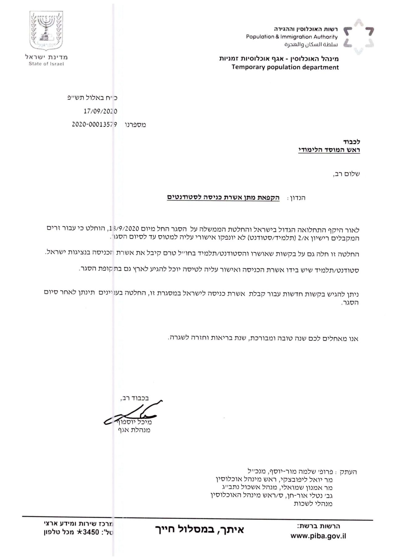 BREAKING: Student Entry to Israel Abruptly Halted – NO PERMITS TO BE ISSUED 1