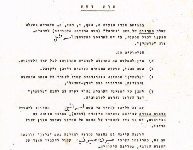 Una parte del documento en el debate sobre el nombre árabe para el estado.