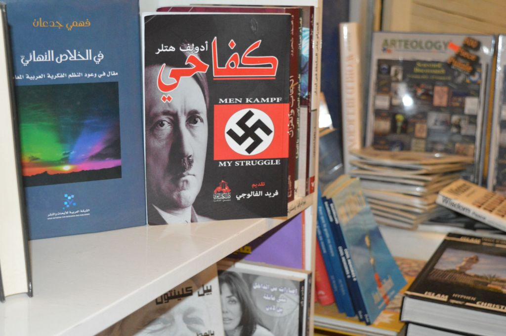 Arabic version of Hitler's Mein Kampf on sale in Amman, March 26, 2015 (photo credit: Avi Lewis/Times of Israel, Benyamin Loudmer)