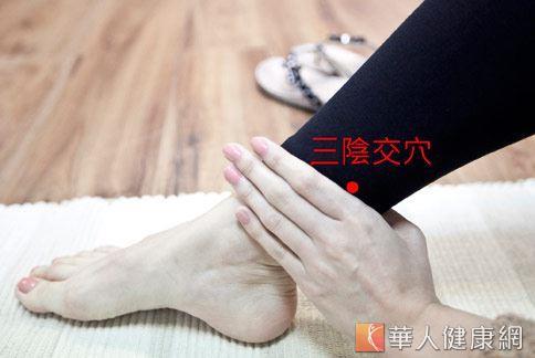 三陰交是肝經、脾經、腎經三條足部陰經的交會穴,能改善失眠多夢症狀。(圖片/華人健康網資料)