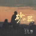 「砂の器」オリジナル・サウンドトラック