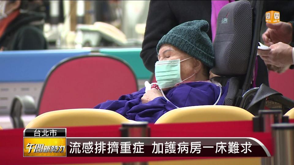 流感排擠重癥 加護病房一床難求 | 生活 | 聯合影音